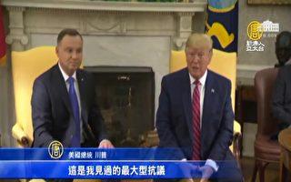 川普對反送中發聲 美國會將制裁中港鎮壓官員