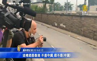 外媒记者谴责港警:这里不是中国、你应该被捕