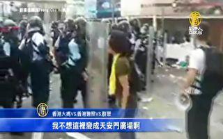 不想变天安门广场!香港母亲向港警良心喊话