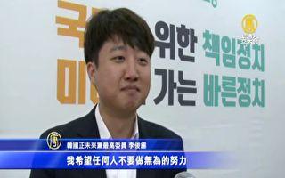 韩国政党声援香港反送中 脸书遭攻击