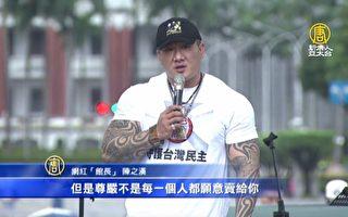 中共钱买不到尊严!台湾反红媒凯道数万人现伞海