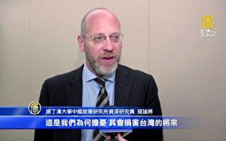 台湾拒红媒 美学者:中共想削弱公众对民主信心