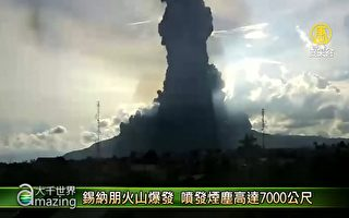 锡纳朋火山爆发 喷发烟尘高达7000公尺