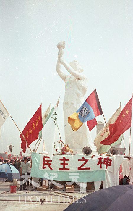 1989年六四前夕北京天安門廣場的「民主之神」像,高約10米,是由中央美術學院、北京電影學院、中央戲劇學院、中央音樂學院、中國音樂學院、中央工藝美術學院、北京舞蹈學院等八所藝術院校的學生趕製而成;再用三輪車從中央美術學院運到天安門廣場,並徒手搬運組裝完成。「民主之神」像5月30日揭幕,6月4日凌晨被拉倒。(蔣一平提供)