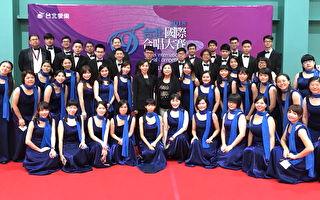 桃园合唱艺术节 国际好声音传达多元文化之美