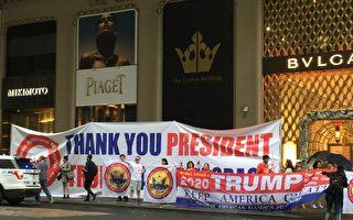 冒大雨挺川普 華人支持總統2020競選連任