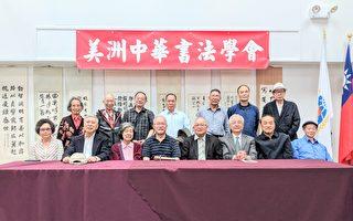 美洲中華書法學會本周末辦書畫聯展