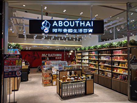 阿布泰国生活百货响应6月12日罢市。