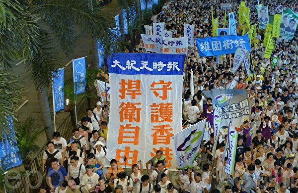 2014年香港《大紀元時報》員工組成方陣,參加七一大遊行,為捍衛香港的新聞自由、守護香港而盡心盡力。(宋祥龍/大紀元)