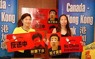 多伦多6月9日声援香港反送中恶法
