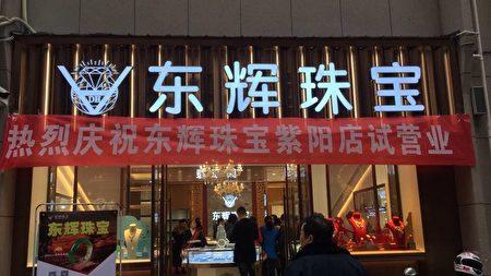 東輝珠寶紫陽店開業。(湯曉東提供)