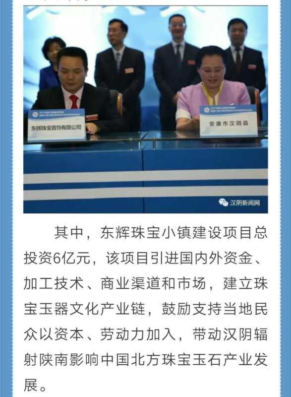 湯曉東與陝西省安康市漢陰縣簽約投資6億元建設東輝珠寶小鎮。(湯曉東提供)