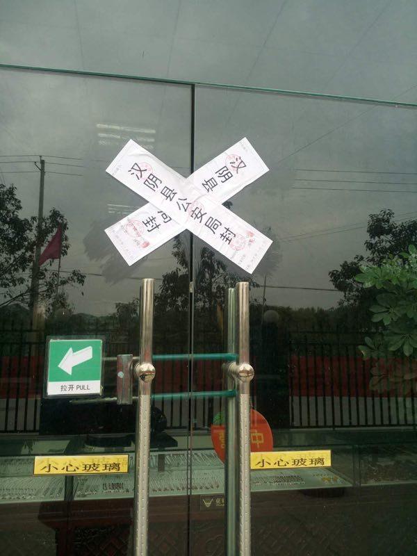 湯曉東在安康市漢陰縣的廠房被查封。(湯曉東提供)