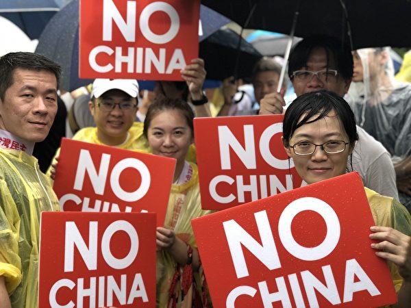 一行人來自嘉義、台南等地,中午12點多就來到現場。游先生(戴白色帽子)說:台灣一直被紅媒洗腦太久,反對媒體偏頗,加上香港事件,讓他感到沒有安全感,一定要站出來發聲。他們也對香港民眾說:香港加油!(大紀元)