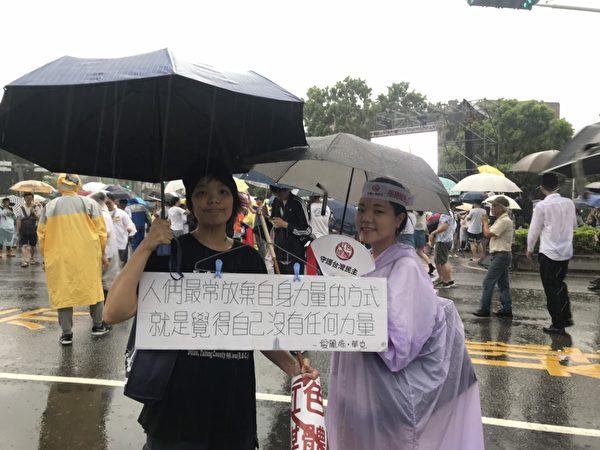 來自高雄的李氏姐妹,左側是姐姐,曾在西雅圖留學,右邊是妹妹,在中國大陸工作也出國唸書。(大紀元)