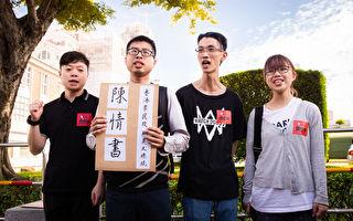 港民赴中华民国总统府陈情 吁为反送中运动发声