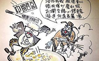 漫畫:江蛤蟆要完蛋了