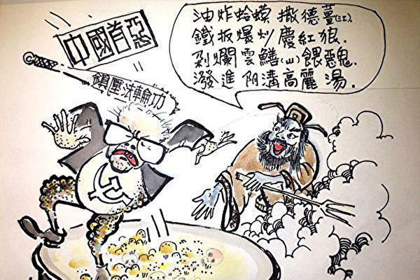 漫画:江蛤蟆要完蛋了