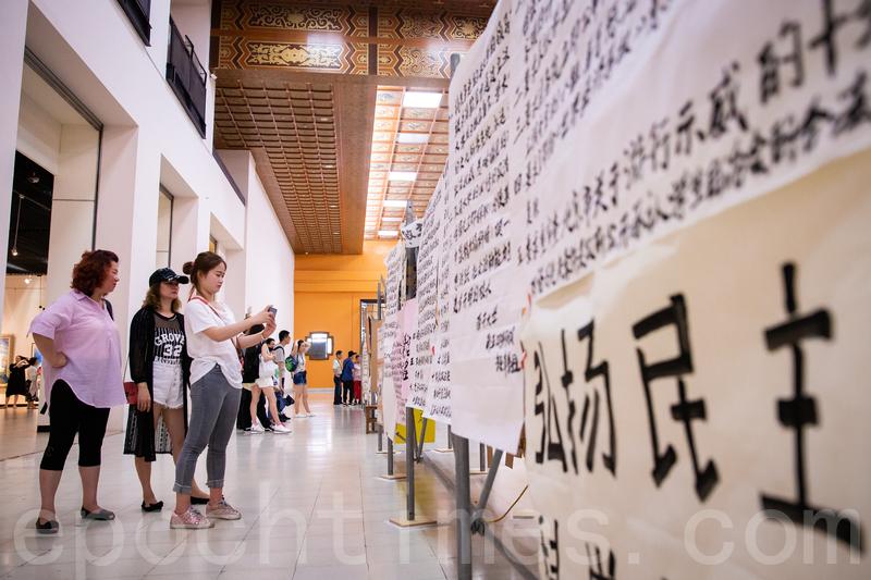 今年為六四屠殺30周年,華人民主書院在中正紀念堂中央通廊推出「六四事件30周年室內特展」。(陳柏州/大紀元)