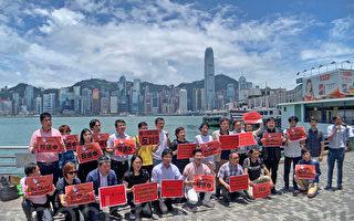 香港6月9日反引渡恶法游行 全球十五城响应