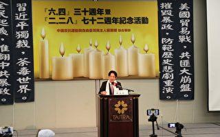 纪念六四 专家:拒一国两制 保卫自由台湾