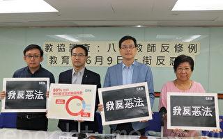 香港教协调查八成教师反修例