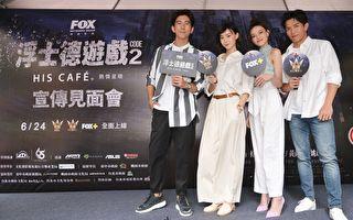 宣傳《浮士德遊戲2》 修杰楷鍾瑶等主演亮相