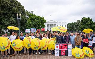 """声援香港""""反送中""""美国白宫前民众集会"""