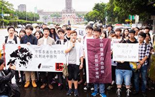 总统府递交陈情书 在台港人盼获政策支持
