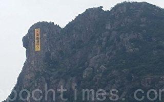 """【6.16反恶法】狮子山现""""保卫香港""""横幅"""