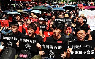 港反送中延烧 专家:加深台湾对中共不信任