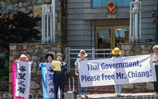 台商协助对华广播被捕 听众华府集会吁释放