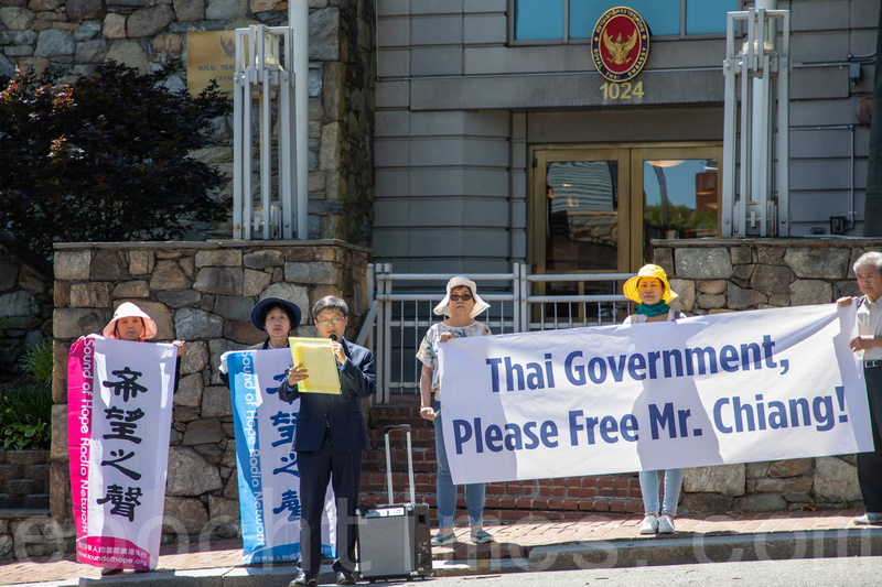 台商協助對華廣播被捕 聽眾華府集會籲釋放