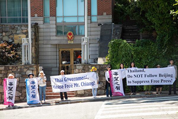 2019年6月14日下午,「希望之聲」廣播電台的部份員工和聽眾在華盛頓DC泰國駐美大使館外抗議,呼籲釋放在泰國被捕的台灣公民蔣永新,保護新聞自由。(林樂予/大紀元)