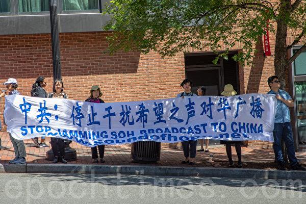 6月14日下午,「希望之聲」廣播電台的部份員工和聽眾在華盛頓DC泰國駐美大使館外抗議,呼籲釋放在泰國被捕的台灣公民蔣永新,保護新聞自由。(林樂予/大紀元)