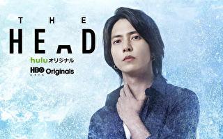 山下智久演《THE HEAD》挑战全剧说英文
