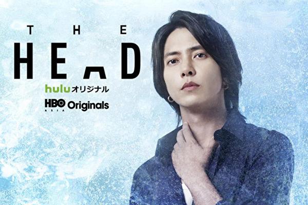 日本人气男星山下智久参演HBO Asia原创剧《THE HEAD》。(HBO Asia提供)