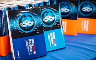 重磅新书 专家:台湾2020总统参选人必读