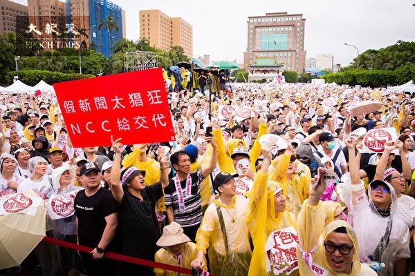 「拒絕紅色媒體、守護台灣民主」活動6月23日在總統府前凱達格蘭大道舉行,數萬名民眾不畏風雨參加集會。(陳柏州/大紀元)