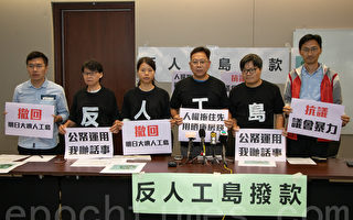 团体要求撤回明日大屿计划