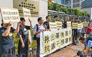 元朗民主派区议员 抗议中联办干预议会运作