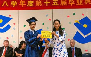 僑立學校第15屆畢業生達12人
