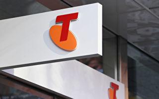 澳洲电信Telstra将裁减一万合同工