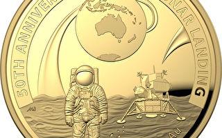 澳洲铸币厂发行登月50周年拱顶状纪念币