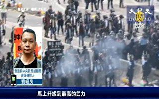 专访刘细良:香港民主运动步入新阶段