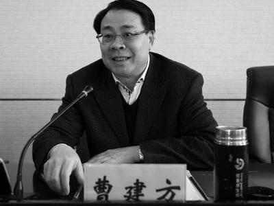 原雲南省委常委曹建方。(網絡截圖)