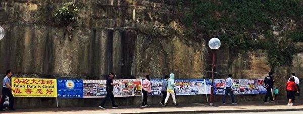 中國大陸遊客在澳洲悉尼歌劇院景點會看到法輪功真相展板和橫幅。(明慧網)