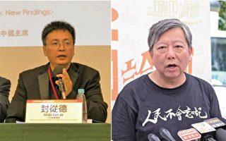 学运领袖封从德被拒入境香港