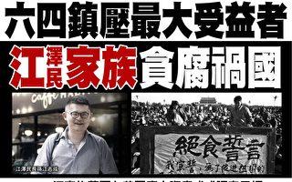 六四镇压最大受益者 江泽民家族贪腐祸国
