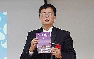 「六四」30周年東京各界籲推動中國未來